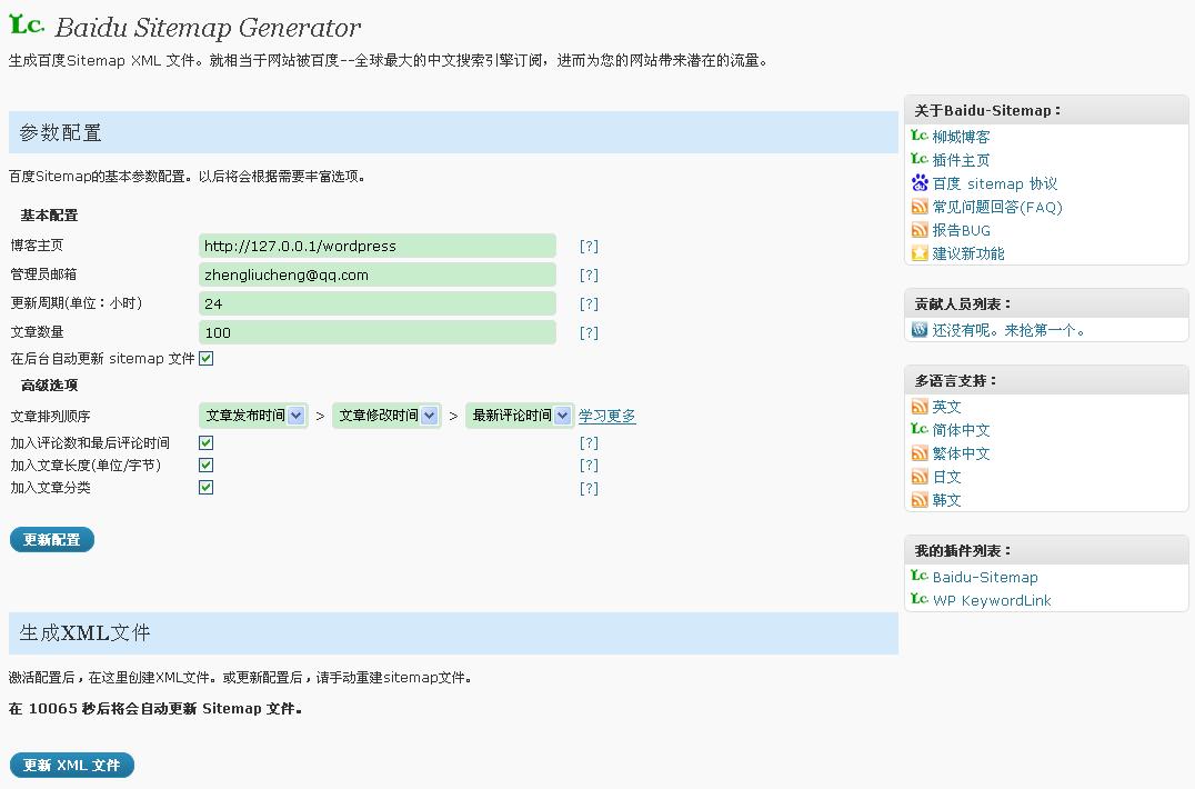 image sitemap plugin. Baidu Sitemap Generator