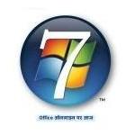 Download Microsoft Windows 7 in Hindi